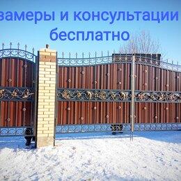 Заборы, ворота и элементы - Ворота и калитки кованые, 0