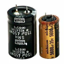 Радиодетали и электронные компоненты - Конденсаторы электролиты, 0