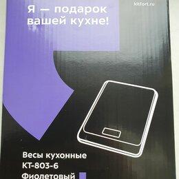 Кухонные весы - Кухонные весы kitfort кт-803-6 новые, 0