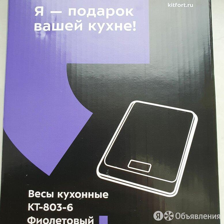 Кухонные весы kitfort кт-803-6 новые по цене 700₽ - Кухонные весы, фото 0