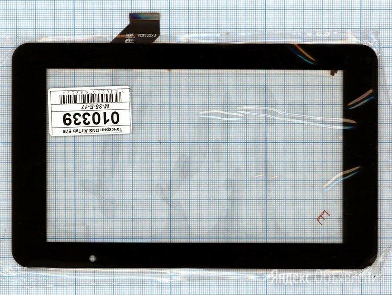 Тачскрин, стекло для DNS AirTab E79 черный, Диагональ 7 по цене 500₽ - Запчасти и аксессуары для планшетов, фото 0