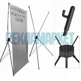 Рекламные конструкции и материалы - Х-стенд (паук) 120 х 200 см, 0