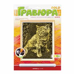 Гравюры, литографии, карты - Гравюра с эффектом золота Котёнок, 18х24 см,…, 0
