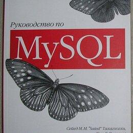 Компьютеры и интернет - Руководтво по MySQL. Тахагхогхи Сейед, Вильямс Хью. 2007 г., 0