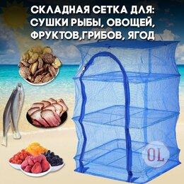 Сушилки для овощей, фруктов, грибов - Подвесная складная сетка сушилка дегидратор 40x40x60 см для сушки рыбы, 0
