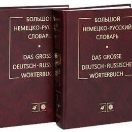 Словари, справочники, энциклопедии - Лепинг Большой немецко-русский словарь. В 2 томах, 0