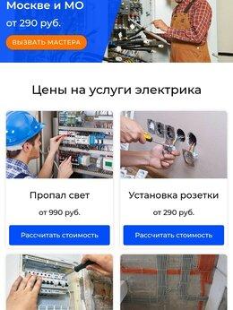 Сфера услуг - Сайт компании вызвать электрика topelectrika , 0