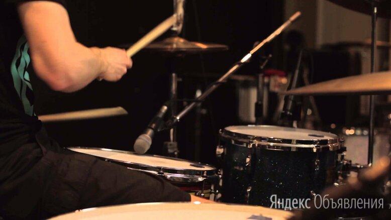 Обучение игре на барабанах по цене 390₽ - Наука, образование, фото 0