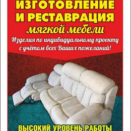 Диваны и кушетки - реставрация и изготовления мягкой мебели, 0