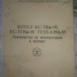 Отопительные котлы - Продам отопительный котел КС-ТГВм-16, Кс-ТВм-16, 0