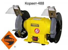 Станки и приспособления для заточки - Станок заточной Энкор Корвет-488 94880, 0