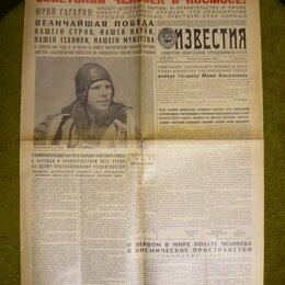 """Журналы и газеты - Газета """"Известия"""" от 13 апреля 1961г, 0"""