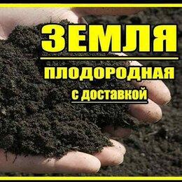 Удобрения - ТОРФ ЗЕМЛЯ , 0