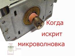 Микроволновые печи - Универсальный Колпачок магнетрона для СВЧ, 0