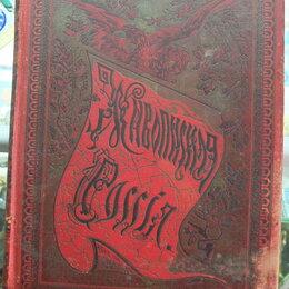 Искусство и культура - книга Живописная Россия,том 8, 1901 год, 0
