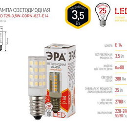Лампочки - Лампы для холодильника, 0