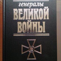 Прочее - Генералы Великой войны. Гурко, Духонин, Каледин, Ренненкампф., 0