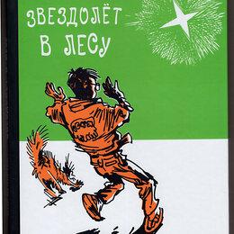 Детская литература - Кир Булычев. Звездолет в лесу. Фотография пришельца. Инопланетяне, фантастика, 0