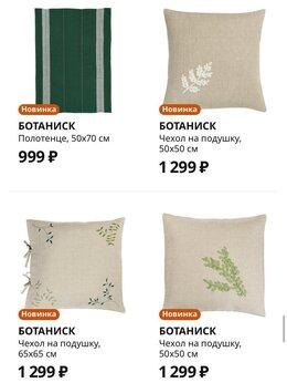 Декоративные подушки - Новые чехлы на подушку Ботаниск Икеа, 0