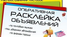 IT, интернет и реклама - Расклейка объявлений, афиш, листовок, визиток, 0