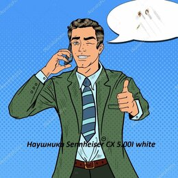 Наушники и Bluetooth-гарнитуры - Наушники Sennheiser CX 5.00I white, 0