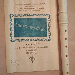 Флейты - Флейта-сопрано СССР для коллекционеров, 0