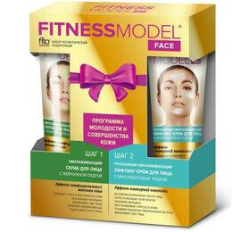 Антивозрастная косметика - Набор Fitness Model «Молодость и совершенство», 0