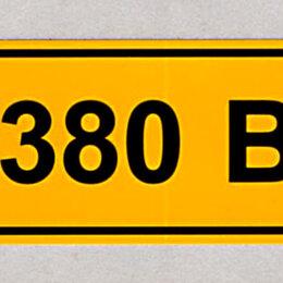 """Дополнительное оборудование и аксессуары - Самоклеящаяся этикетка, 40х20 мм, символ """"380 В"""", электрика электробезопасность, 0"""