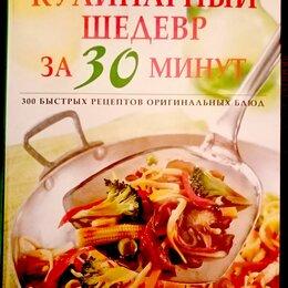 Дом, семья, досуг - Кулинарный шедевр за 30 мин (300 быстрых рецептов), 0