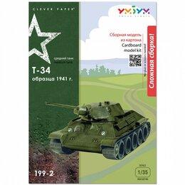 Сборные модели - Танк Т-34 обр. 1941 г.  (Сборная игрушка из картона), 0