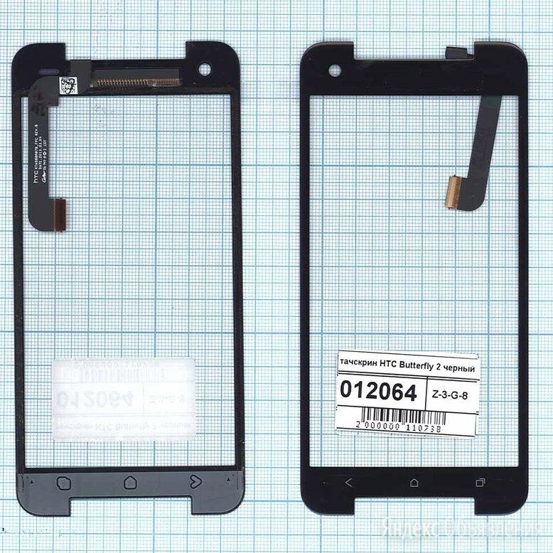 Тачскрин, стекло для HTC Butterдля Fly 2 черное, Диагональ 5, 1080x1920 по цене 181₽ - Прочие запасные части, фото 0