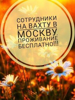 Грузчик - Вахта в Москве , 0