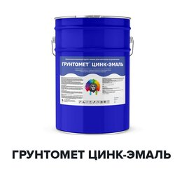 Эмали - Грунт-эмаль по металлу с цинком - ГРУНТОМЕТ…, 0