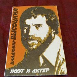 Открытки - Актеры советского кино 18, 0