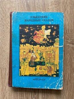 Детская литература - Узбекские народные сказки, 0