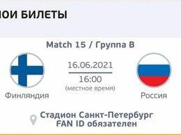 Спорт - 1 билет Финляндия Россия Евро 2020, 0