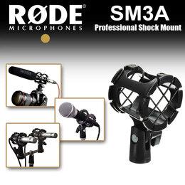 Оборудование для звукозаписывающих студий - RODE SM-3A - держатель-подвес для микрофона, 0