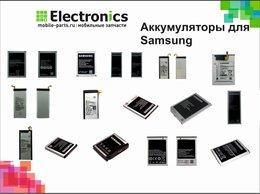 Аккумуляторы - Аккумуляторы для смартфонов Samsung , 0