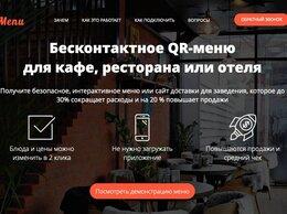 Общественное питание - Бесконтактное QR-меню для кафе, ресторана или…, 0
