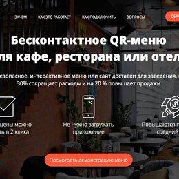 Общественное питание - Бесконтактное QR-меню для кафе, ресторана или отеля, 0