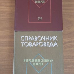 Словари, справочники, энциклопедии - Книги Справочник товароведа, 0