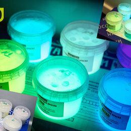 Рисование - Люминесцентная (светящаяся) краска PRO , 0