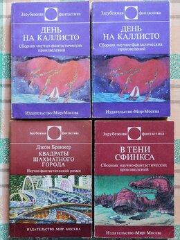 Художественная литература -  Фантастика., 0