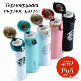 Термосы и термокружки - Термокружка термос Starbucks «Старбакс», 0