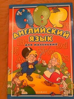 Детская литература - Книга Английский язык для малышей , 0