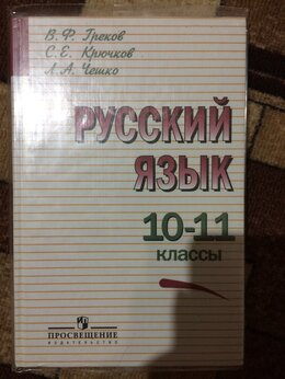Наука и образование - Русский язык 10-11 классы , 0