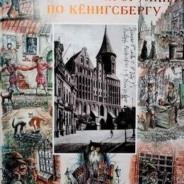 Словари, справочники, энциклопедии - Прогулки по Кёнигсбергу (напечатано в Польше), 0