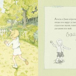 Книги для родителей - Бродит сон по мягким травам, 0