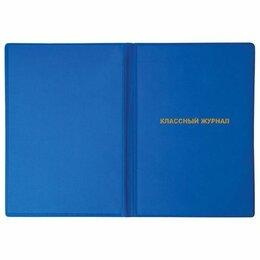 Обложки для документов - Обложка для классного журнала 305х475 мм,…, 0