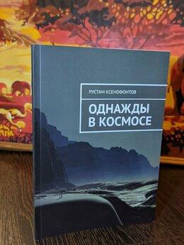"""Художественная литература - Книга """"Однажды в космосе"""", 0"""